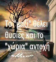 Greek Quotes, True Words, Wisdom, Neon Signs, Sayings, Belle, Lyrics, Word Of Wisdom, Quotes