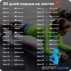 30 дней планки на локтях   Ставим Лайк♥️, и Сохраняем себе Ведь ПЛАНКА — прекрасное упражнение для тренировки всего тела. Оно укрепляет мышцы спины, пресса, ног и рук, улучшает гибкость, осанку и чувство равновесия. Это универсальное упражнение можно делать дома или в тренажёрном зале, в отпуске или после работы, утром или вечером, в спортивной экипировке или в пижаме. Делайте планку каждый день всего по несколько минут, и через месяц ваше тело преобразится.  Сделай из себя конферку!...
