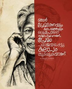 Writer Quotes, Life Quotes, Love Quotes In Malayalam, Che Guevara Quotes, Miss U My Love, Literature Quotes, Poetry Poem, Communism, Osho