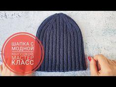 ШАПКА С МОДНОЙ МАКУШКОЙ В ЭТОМ СЕЗОНЕ. КАК ЗАКРЫТЬ МАКУШКУ. ПОДРОБНЫЙ МАСТЕР КЛАСС - YouTube Knit Crochet, Crochet Hats, Knitting Videos, Knitted Hats, Winter Hats, Beanie, Embroidery, Pattern, Youtube