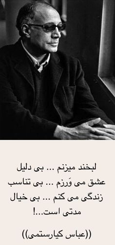 Quotations, Qoutes, Persian Poetry, Persian Quotes, Persian Calligraphy, Persian Culture, Collection Of Poems, Arabic Love Quotes, Cool Words