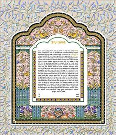 Almond Papercut Ketubah PCDk008 by Amalya Nini | Gallery Judaica