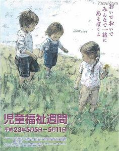 こどもの日は入園無料…児童福祉週間の関連イベント 児童福祉週間ポスター Japanese Illustration, Children's Book Illustration, Design Tutorials, Book Design, Art Inspo, Childrens Books, Drawings, Artwork, Printables