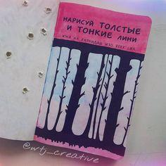 Новая страничка в моем #wtj  #лд #личныйдневник #WTJ #уничтожьменя #УМ #идеи #вдохновение #smashbook #artbook #тонкиеитолстыелинии #деревья #art #elmofeo #momockapai #смотримила #смотрикошка #смотриfox