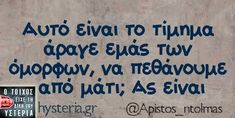 Funny Greek Quotes, Sharing Quotes, True Words, Laugh Out Loud, Funny Photos, Best Quotes, Lol, Jokes, Sayings