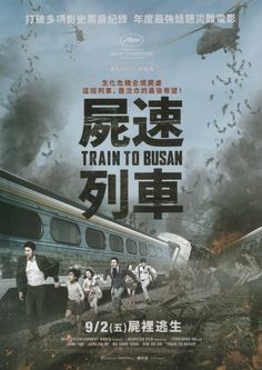 부산행 (TRAIN TO BUSAN)     Issue Date : 2016.9.02