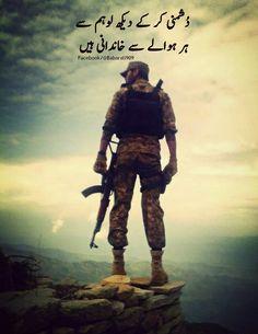 Pak my army