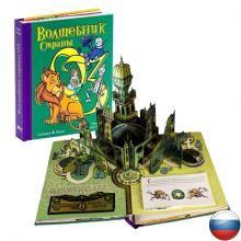 Книги-панорамы Роберта Сабуды с доставкой по России и СНГ