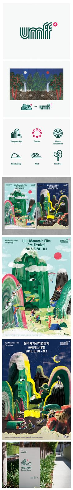 Korea movie Festival 2015