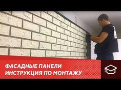 Фасадные панели - инструкция по монтажу. Монтаж фасадных панелей своими руками. #сайдинг #своимируками