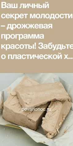 Your personal secret to youth is yeast- Ваш личный секрет молодости – дрожжевая пр… Your personal secret of youth is a yeast beauty program! Forget about plastic surgery! Aloe Vera For Face, Homemade Cosmetics, Atkins Diet, Beauty Recipe, Makeup Revolution, Recipe Of The Day, Beauty Make Up, Plastic Surgery, Natural Remedies