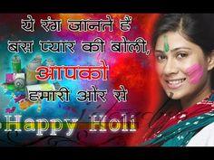 Happy Holi Wishes Video 2017   Happy Holi Cards Video 2017  