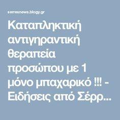Καταπληκτική αντιγηραντική θεραπεία προσώπου με 1 μόνο μπαχαρικό !!! - Ειδήσεις από Σέρρες - Blogy