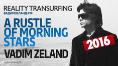 ► Reality Transurfing 2 - A Rustle of Morning Stars / AUDIOBOOK / 2016