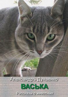 Васька - Александръ Дунаенко — Ridero