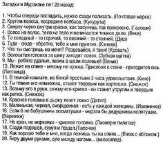 """Загадки из """"Мурзилки"""")))"""