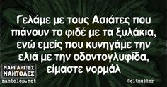 Funny Greek Quotes, Sarcastic Quotes, Funny Memes, Jokes, Funny Thoughts, Have A Laugh, Just Kidding, True Words, Humor