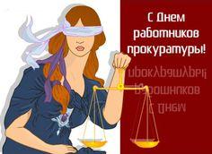 21839-otkrytki-s-dnem-rabotnika-prokuraturi.jpg (500×365)