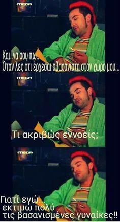 Αστεια ελληνικα χιουμορ Just For Laughs, Laughter, Funny Quotes, Greek, Cinema, Entertaining, My Love, Words, Movies