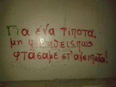 https://www.youtube.com/watch?v=jL0QV7H7-o0 Ανειπωτα Ζερβουδακης... Για ένα τίποτα, μη φοβηθείς, πώς φτάσαμε στ'ανείπωτα..