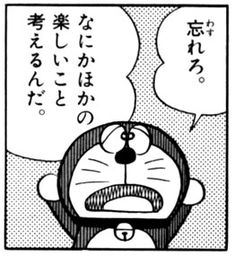 Think about something fun Doraemon Comics, Anime Comics, Overlays, Japanese Quotes, Girly Quotes, Kawaii, Favorite Words, Manga, Cute Illustration