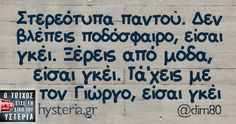 Funny Jokes, Hilarious, Jokes Quotes, Memes, Funny Greek Quotes, Try Not To Laugh, Cheer Up, Just Kidding, Meme