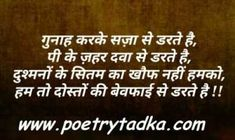 Friendship Shayari image dosti Shayari in Hindi for best friend Romantic Shayari In Hindi, Hindi Shayari Love, Shayari Image, Hindi Quotes, Shayari Status, Bff Quotes, Motivational Quotes, Happy Friendship Day Shayari, Dosti Shayari In Hindi