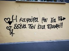 Tumblr Quotes, Love Quotes, Graffiti Quotes, Street Quotes, Just Love, Texts, Greeks, Thoughts, Ivy