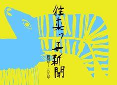 miroko machiko - screenprint