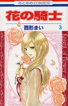 Hana No Kishi 3 by Mai Nishikata is on Raven's read shelf. Raven gave this book 4 stars. Shelves: manga-manhwa and Shoujo, Hana, Knight, Comic Books, Black And White, Comics, Fictional Characters, Raven, Discovery