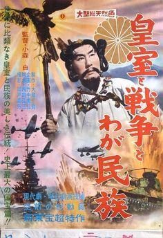 皇室と戦争とわが民族(邦画ポスター) Old Movie Posters, Film Posters, Vintage Posters, Japanese Film, Vintage Japanese, Japanese Style, The Time Tunnel, Mad Movies, Foreign Movies
