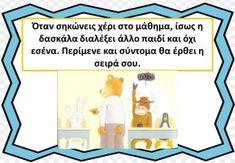 10 κανόνες για την τάξη μας! – The Children's Lab Crafts For Kids, Family Guy, Classroom, Teaching, Education, School, Fictional Characters, Crafts For Children, Class Room