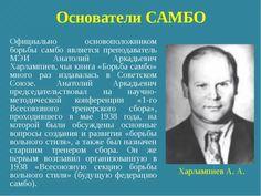 основатель самбо: 12 тыс изображений найдено в Яндекс.Картинках