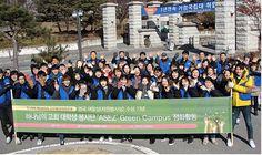 하나님의교회(안상홍증인회) 대학생 봉사단 ASEZ - 지구환경보호운동