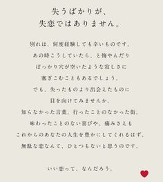 The Words, Copywriting, Powerful Words, My Heart Is Breaking, Life Quotes, Spirit, My Love, Strong Words, Quotes