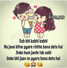 Jaan hi bna deta h Best Friend Quotes Funny, First Love Quotes, Love Husband Quotes, Brother Quotes, Cute Couple Quotes, Cute Love Quotes, Love Yourself Quotes, Funny Quotes, Motivational Quotes