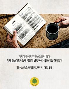 책 잘 읽는 방법-독서를 좋아하는 사람들만 보세요~ Writing, Books, Libros, Book, Being A Writer, Book Illustrations, Libri