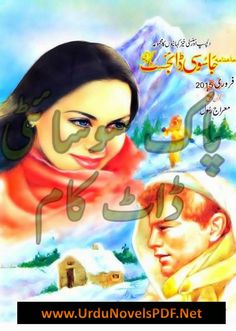 Jasoosi Digest February 2015 PDF - http://www.urdunovelspdf.net/2015/02/jasoosi-digest-february-2015.html