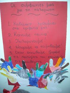 Αστεράκια..νηπιάκια!! Class Rules, Blog, Blogging