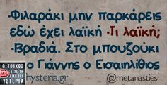 Στο μικρόφωνο ποιος? Cute Quotes, Best Quotes, Funny Quotes, Bring Me To Life, Funny Greek, Try Not To Laugh, Greek Quotes, Just Kidding, True Words