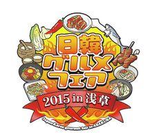 春 ロゴ - Google 検索 Typo Design, Typographic Design, Sign Design, Game Design, Typographie Logo, Japan Logo, Corporate Identity Design, Japanese Typography, Love Logo