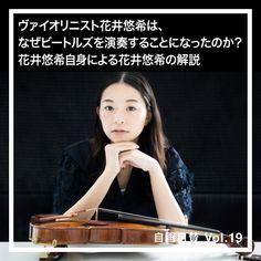 ヴァイオリニスト花井悠希による、ヴァイオリンへの想いと、ビートルズの演奏について。