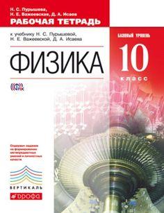 Шереметьева рабочая тетрадь по физике