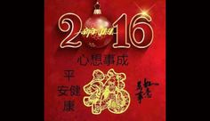 "This card says, ""may your dream come true in 2016."" (Image: Monica Song) http://www.visiontimes.com/2016/02/12/look-at-these-lovely-chinese-new-year-cards.html?photo=2"