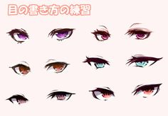 Picture outcome for anime eyes drawing reference Realistic Eye Drawing, Manga Drawing, Drawing Sketches, Art Drawings, Anime Mouth Drawing, Daily Drawing, Eye Sketch, Anime Sketch, How To Draw Anime Eyes