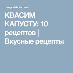 КВАСИМ КАПУСТУ: 10 рецептов | Вкусные рецепты