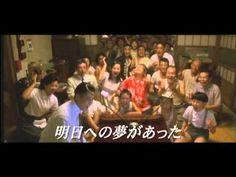 San-chome no Yuhi - ALWAYS 三丁目の夕日