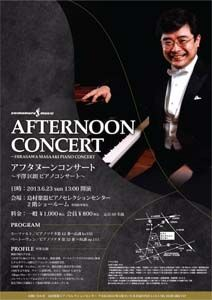 A Poster Design For Violin Recital By Hadis Kordani
