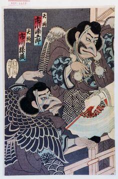 Utagawa Toyosai Japanese Yokai, Ancient Japanese Art, Japanese Folklore, Japanese Drawings, Japanese Prints, Japanese Design, Geisha, Japan Painting, Occult Art
