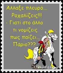 Αποτέλεσμα εικόνας για αστεια ανεκδοτα facebook Smiles And Laughs, Just For Laughs, Funny Texts, Funny Jokes, Funny Greek Quotes, Clever Quotes, Jokes Quotes, Funny Cartoons, True Words